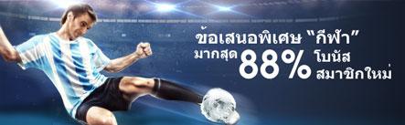 88sportssignup_promo_TH