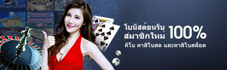 100casinosignup_promo_th